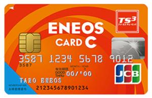 ENEOSカード Cのメリットと評判