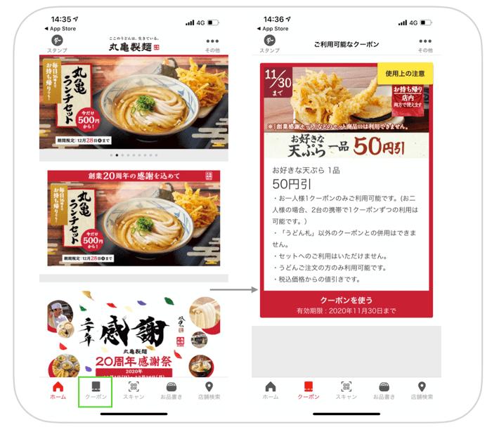 丸亀製麺のアプリの使い方