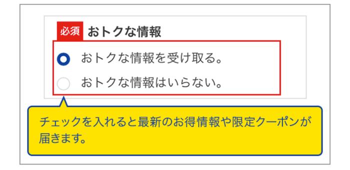 マツキヨのクーポン情報