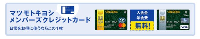 マツモトキヨシメンバーズクレジットカードのメリットと還元率