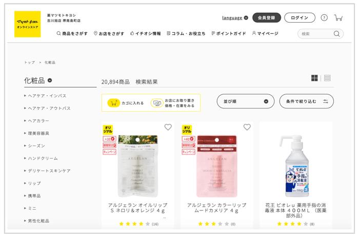 マツキヨ通販サイトの支払い方法