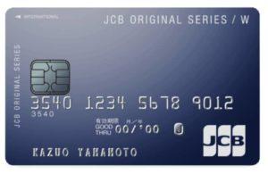 JCB CARD Wの特徴と口コミ