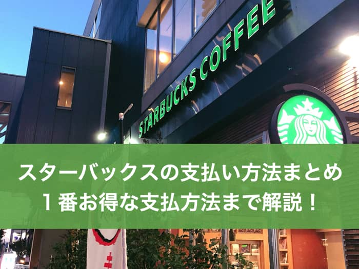 スターバックスコーヒーの支払い方法
