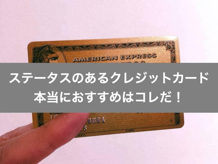 ランキング ステータス クレジット カード