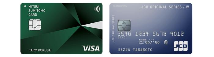 一般カードのメリットとデメリット