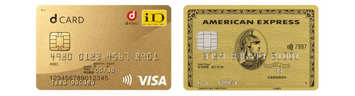 ゴールドカードのメリットとデメリット