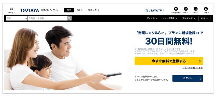 TSUTAYA discusの支払い方法