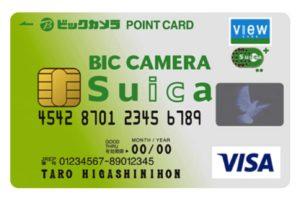 ビックカメラSuicaカードの特徴と口コミ