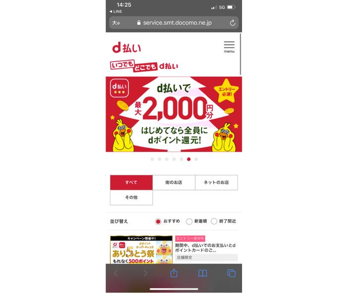 d払いのキャンペーン