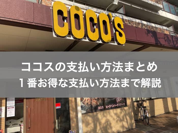 ココスに行って支払い方法を検証!