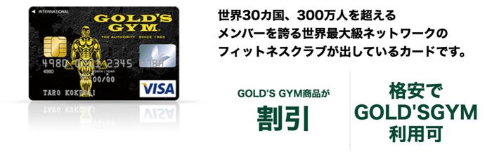 GOLD'S GYMVISAカードとは