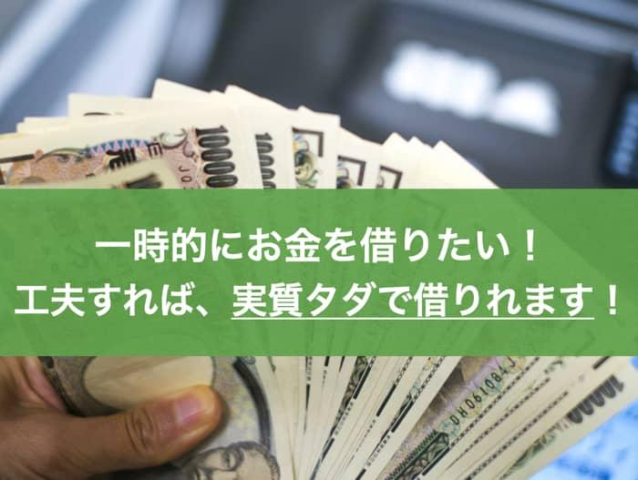一時的に安心してお金を借りる方法を徹底解説!