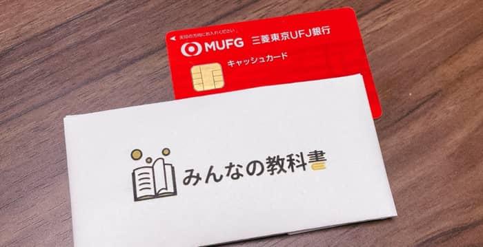 三菱UFJ銀行カードローンの口コミと評判