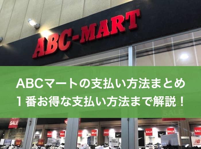 ABCマートに行って支払い方法を徹底検証!