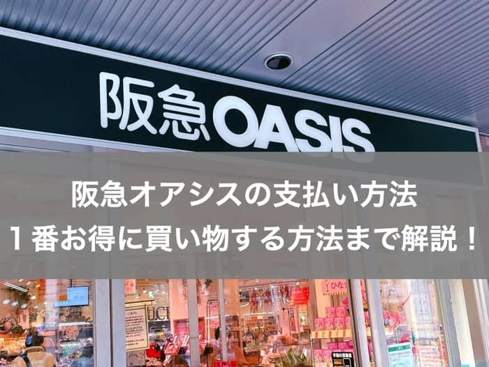 阪急オアシスの支払い方法を徹底検証!
