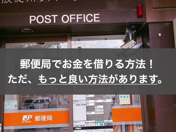 郵便局でお金を借りる方法を徹底調査!