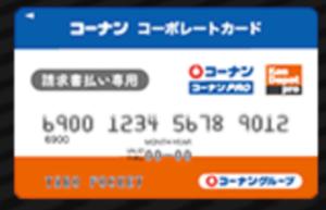 コーナンコーポレート カード