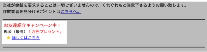 友達紹介キャンペーンの詳細について