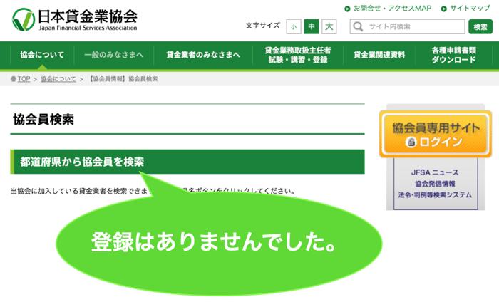 アルコシステムは日本貸金業協会に未登録
