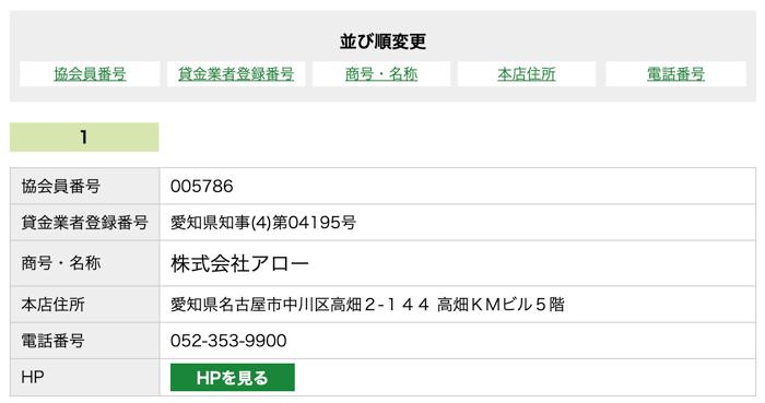 アローの日本賃金協会検索結果