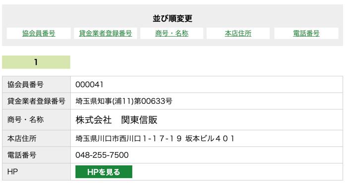 関東信販の日本賃金協会員検索結果