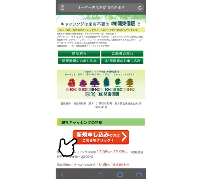関東信販の申し込み手順1