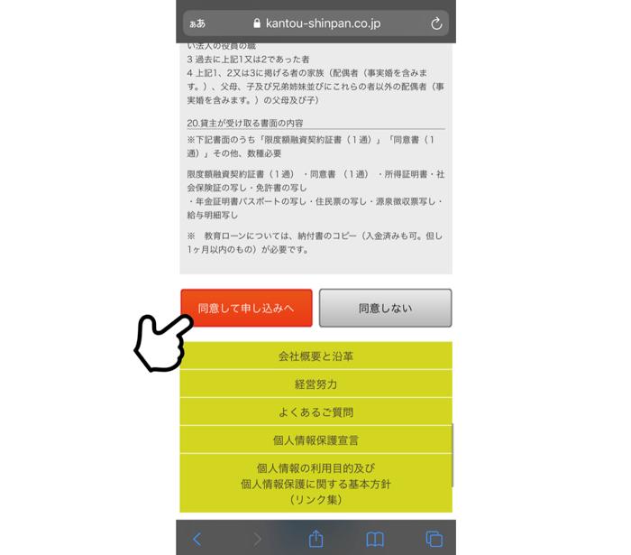 関東信販の申し込み手順2