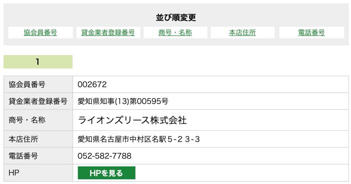 ライオンズリースの日本賃金協会員検索結果
