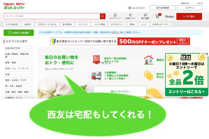 西友ネットスーパーの支払い方法