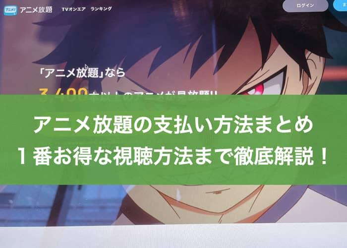 アニメ放題の支払い方法を徹底検証!