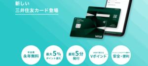 三井住友カードの最短5分発行のLP切り抜き