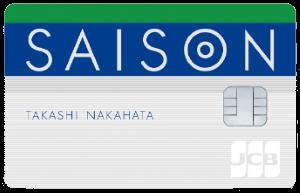 セゾン・UCチケット枠が申し込めるクレジットカードは?