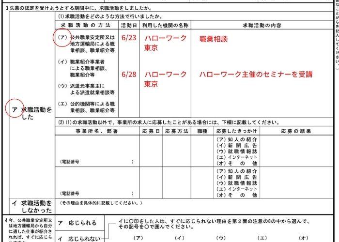 失業認定申告書の書き方_ハローワークを利用した職業相談や求人応募