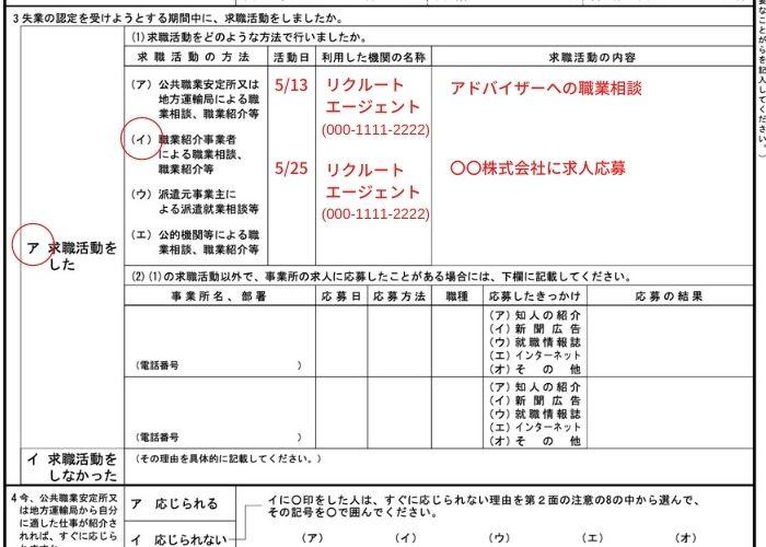 失業認定申告書の書き方_転職サイト・エージェントを利用した求人応募