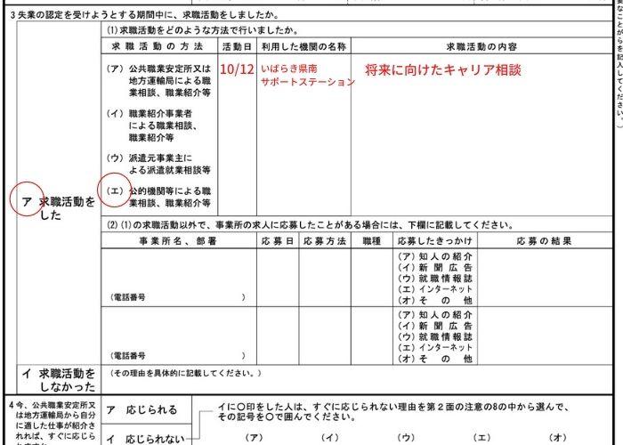 失業認定申告書の書き方_ジョブカフェなどの就業相談サービスを利用した場合