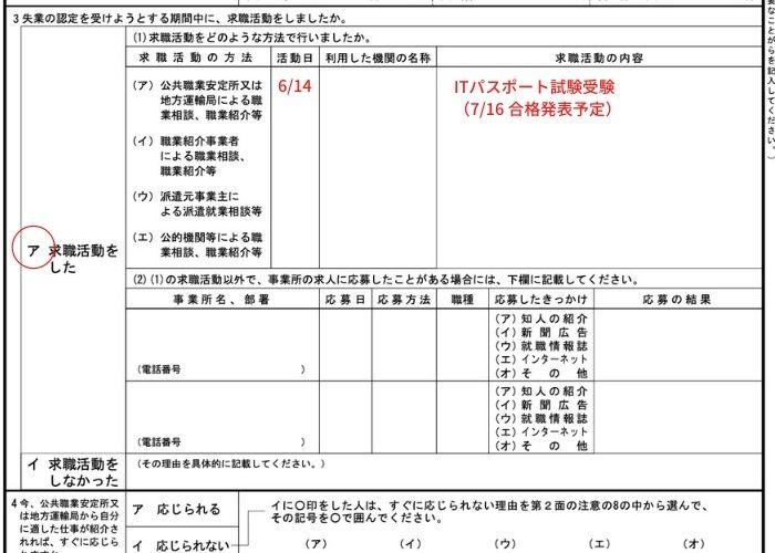 失業認定申告書の書き方_国家資格などの検定を受験した場合