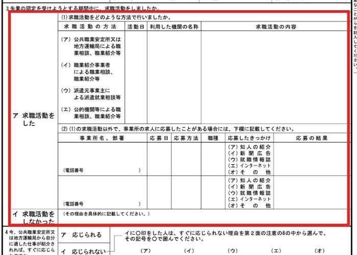 失業認定申告書の書き方_求職活動の有無や方法について回答(欄3)