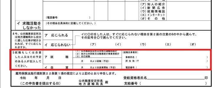 失業認定申告書の書き方_就職や自営業の予定について記入する(欄5)