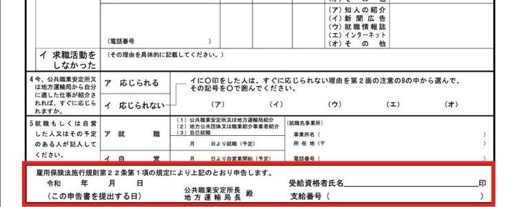 失業認定申告書の書き方_署名とハンコの捺印(欄6)