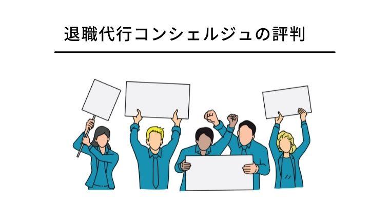 退職代行コンシェルジュの評判・口コミを紹介!