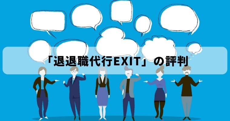 退職代行EXIT利用者の体験談から分かる評判・口コミを紹介