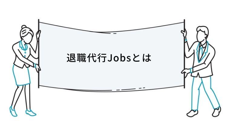退職代行Jobs(ジョブズ)とは