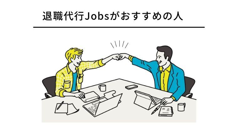 退職代行Jobs(ジョブズ)がおすすめの人3タイプ
