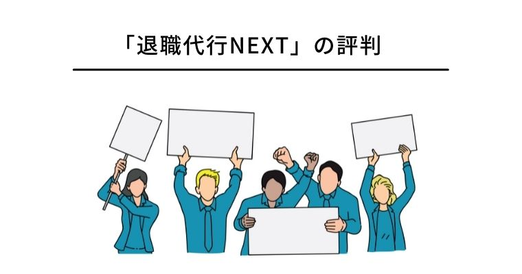 退職代行NEXTの評判・口コミを紹介!