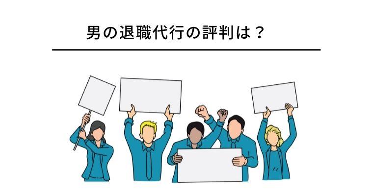「男の退職代行」の評判・口コミを紹介!