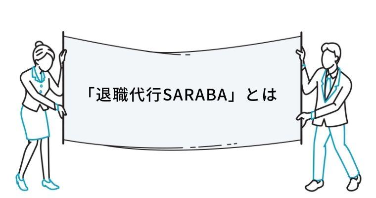 退職代行SARABAとはどんなサービス?