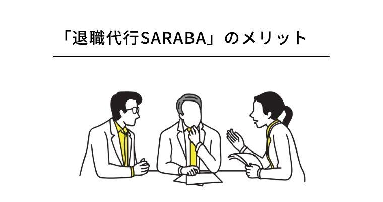 良い評判・口コミから分かる退職代行SARABAのメリット5つ