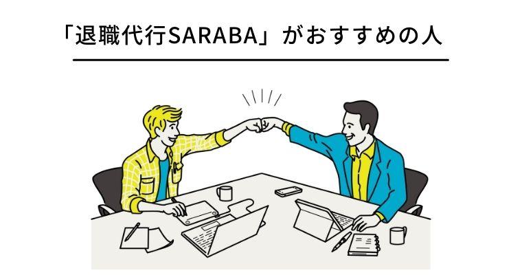 退職代行SARABAがおすすめの人3タイプ