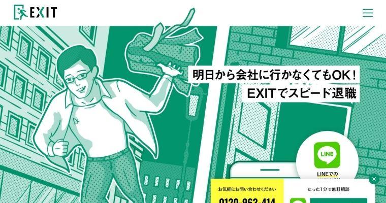退職代行EXIT:サポートが厚い