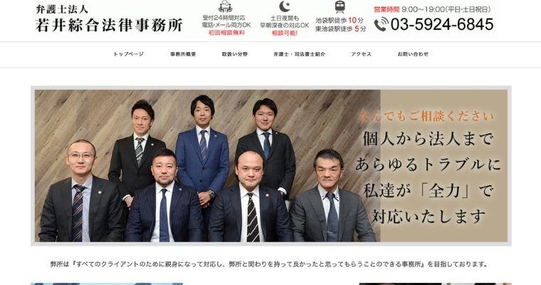 若井綜合法律事務所:接客やサービス対応が満足できる水準